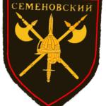Воинская часть семеновский полк в зюзино контакты