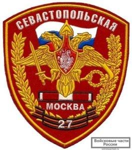 27 отдельная гвардейская севастопольская мотострелковая бригада отзывы