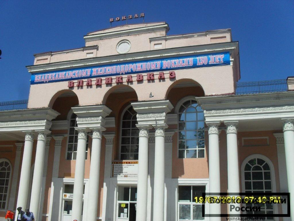 вокзал Владикавказа