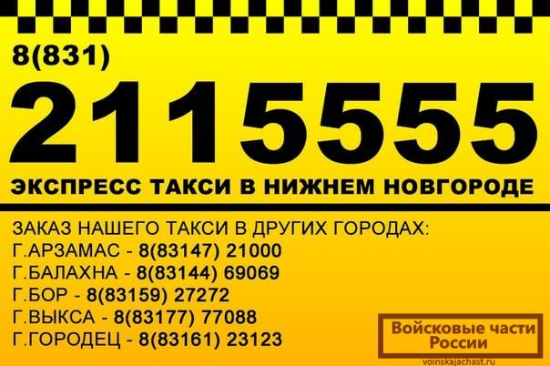 календарь скидка в такси везет нижний новгород сюжету