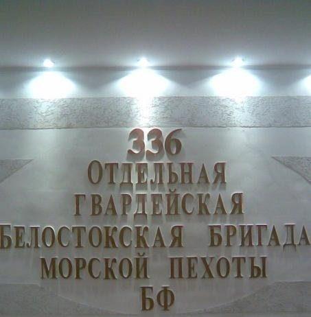 336 бригада морской пехоты балтийского флота