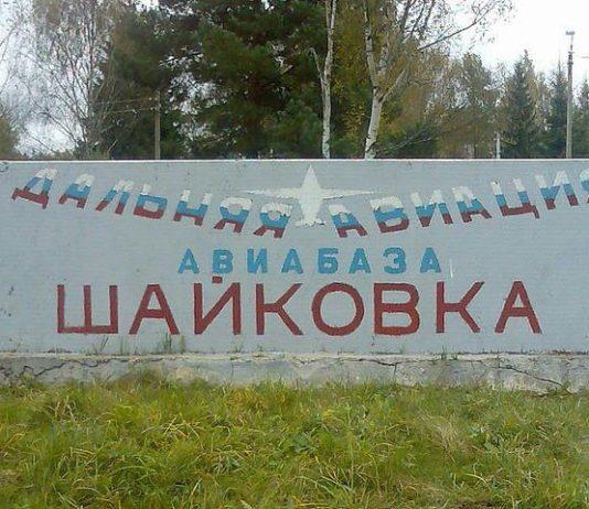 шайковка калужская область военная часть 33310