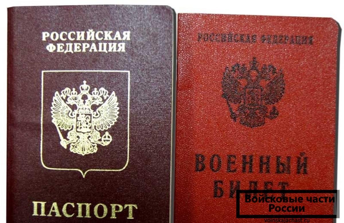 pasport-vs-voennyiy-bilet
