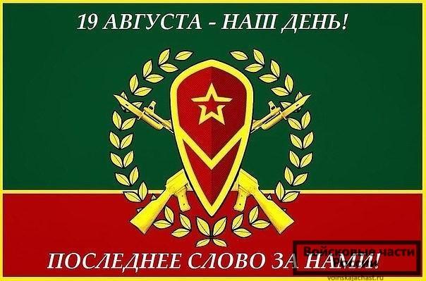день мотострелковых войск